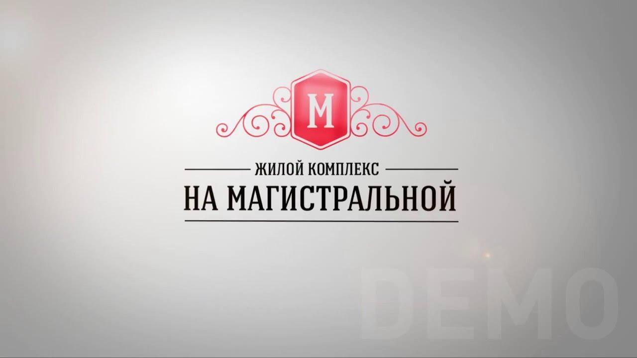 ЖК на Магистральной