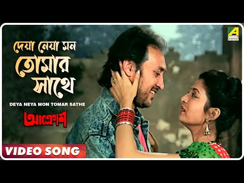 Deya Neya Mon Tomar Sathe | Aakrosh | Bengali Movie Song | Asha Bhosle