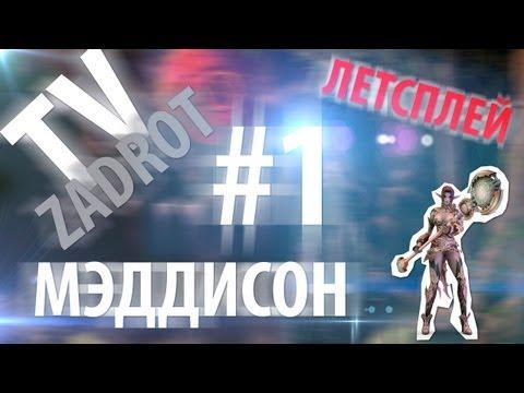 Задрот-ТВ. Maddyson Let`s Play, День 2