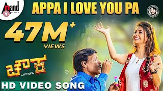 Video Chowka | Appa i Love You Pa | New Video Song 2017 | Anuradha Bhat | Arjun Janya | V.Nagendra Prasad MP3, 3GP, MP4, WEBM, AVI, FLV Maret 2018