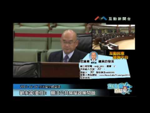 劉永誠20131216立法會議