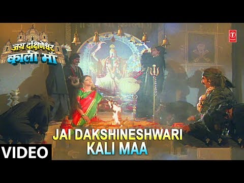 Video Jai Dakshineshwari Kali Maa [Full Song] Jai Dakshineshwari Kali Maa download in MP3, 3GP, MP4, WEBM, AVI, FLV January 2017