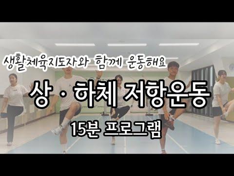 [저항운동] 상, 하체 15분 근력운동