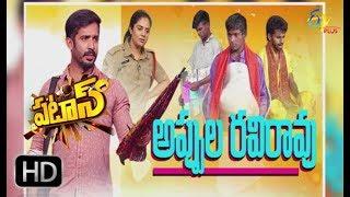 Video Patas | 17th March 2018 | Full Episode 715 |Appula Ravi | ETV Plus MP3, 3GP, MP4, WEBM, AVI, FLV Juli 2018