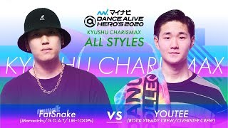 Fat Snake vs YouTee – マイナビDANCE ALIVE HERO'S 2020 KYUSHU CHARISMAX ALL STYLES SEMI FINAL