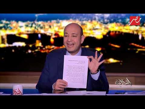 """عمرو أديب يعلق على استبعاد براين سينجر من جوائز """"بافتا"""" على خلفية اتهامات التحرش بقصر"""