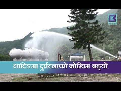 (Kantipur Samachar | धादिङमा  ग्याँस उद्योगले मापदण्ड पूरा गरेनन् - Duration: 2 minutes, 50 seconds.)