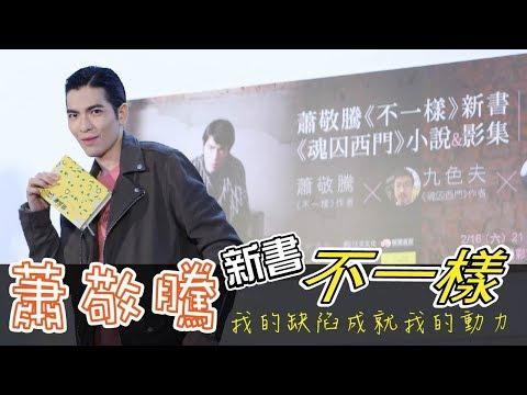 蕭敬騰 Jam Hsiao-新書《不一樣》花絮