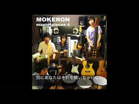 , title : '楽団モーケロン /  モラトリアム'