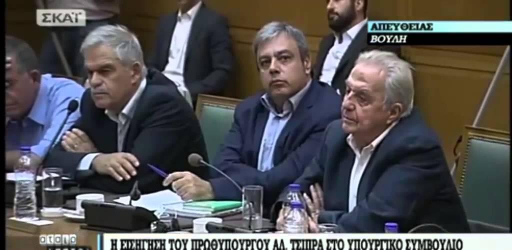 Εισήγηση πρωθυπουργού στο υπουργικό συμβούλιο