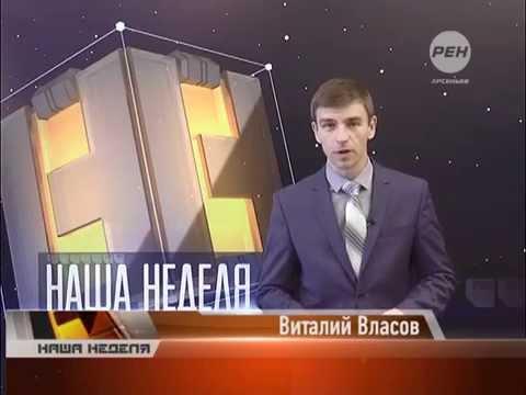 Тележурнал «Наша Неделя» эфир 25 октября 2014 г