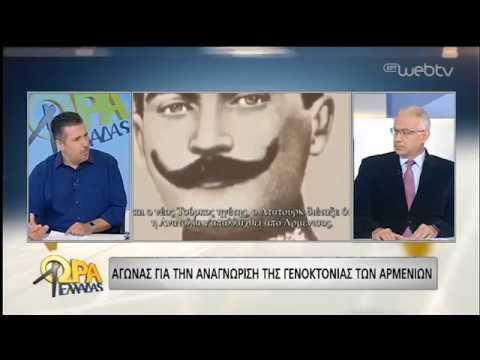 Αφιέρωμα στη γενοκτονία των Αρμενίων | 24/04/19 | ΕΡΤ