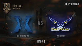MSI 2018: Полуфинал. KZ vs FW. Игра 3. / LCL