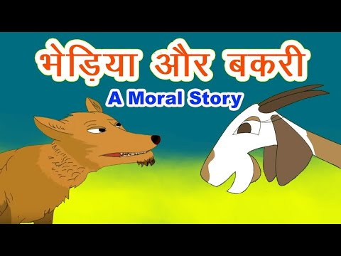 Video Bhediya Aur Bakri - Story In Hindi   Panchtantra Ki Kahaniya   Best Moral Stories In Hindi download in MP3, 3GP, MP4, WEBM, AVI, FLV January 2017