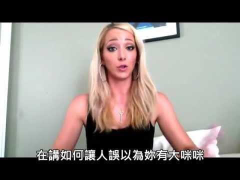 美女告訴你女人穿運動胸罩是為了不讓胸部打到臉!