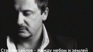 Стас Михайлов Между небом и землёй retronew