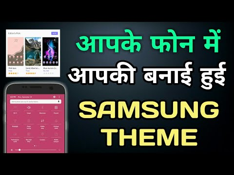 How to create your own Theme for Samsung phones [Hindi]