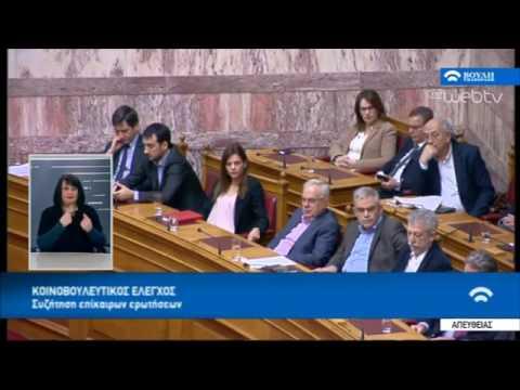 Πρωτολογία του Πρωθυπουργού Αλέξη Τσίπρα στο πλαίσιο της επίκαιρης ερώτησης του Προέδρου της Ε.Κ.