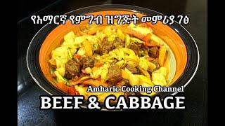 Beef & Cabbage - የአማርኛ የምግብ ዝግጅት መምሪያ ገፅ - Amharic Cooking Channel