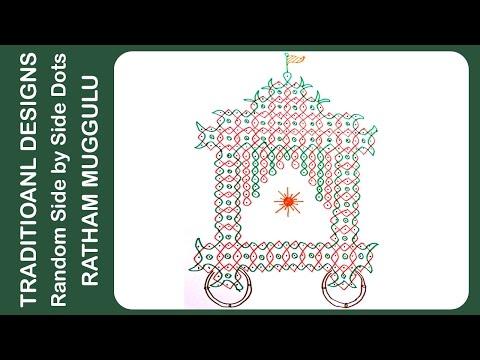 Indian Rangoli Designs Melikala Ratham Muggu - Sankranthi Special