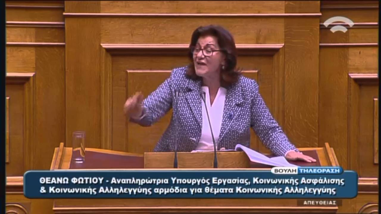 Θ.Φωτίου(Αν.Υπουργός Εργασ. Κοινων.Ασφάλισης)(Μεταρρύθμιση Ασφαλιστικού-Συνταξιοδοτικού)(08/05/2016)