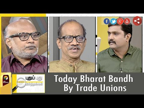 Puthu-Puthu-Arthangal-Today-Bharat-Banth-by-Trade-unions-02-09-2016