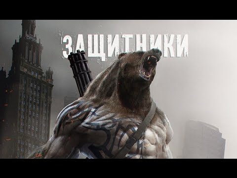 Watch Office Trailer Russian Superhero Film