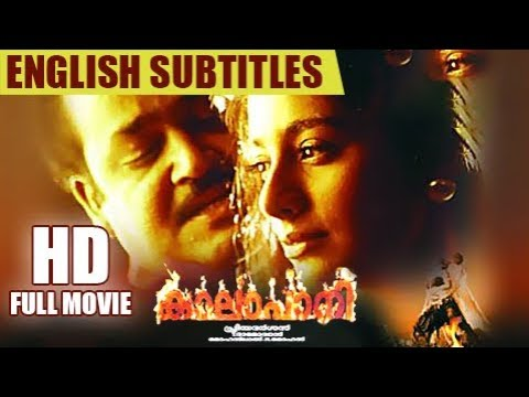 Kaalapani Malayalam Full Movie With English Subtitles | Mohanlal , Tabu , Prabhu - Priyadarshan
