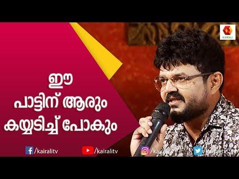 നാദിർഷായുടെ തകർപ്പൻ പാരഡി പാട്ടുകൾ | Nadirsha Parody Songs | Nadirsha | Parody Songs | Kairali TV