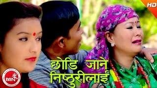 Chhodi Jane Nisthurilai - Binita Lama | Ft.Gita Rai/Bina & Buddhiman