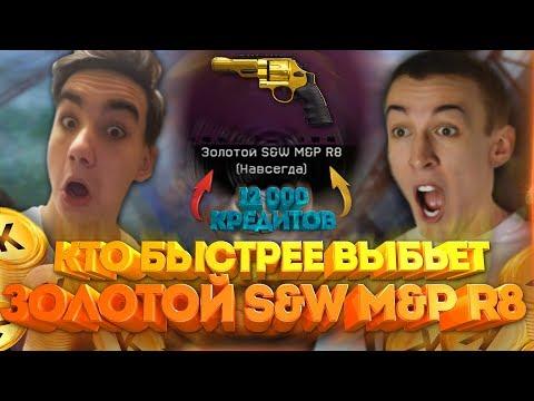 КРЫМСКИЙ vS НИКИТА - БИТВА за Золотой S&W М&Р R8 в WАRFАСЕ ( 12 000 КРЕДИТОВ ) - DomaVideo.Ru