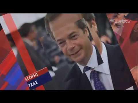 Οι Βρετανικές Εκλογές στην ΕΡΤ | 13/12/2019 | EΡΤ