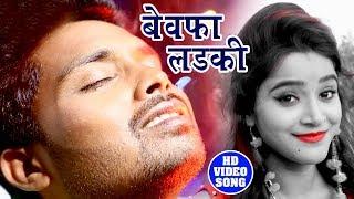 Download Lagu 2018 का दर्द भरा गीत - बेवफा लड़की - Kailu Bewafai - Sunil Nirala - Bhojpuri Hit Sad Songs Mp3