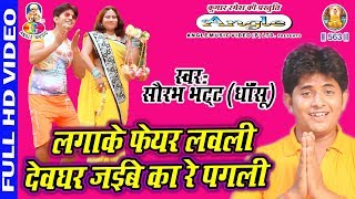"नये भोजपुरी गाने और भोजपुरी Films देखने के लिए, हमारा Youtube Channel Subscribe करें ! SUBSCRIBE NOW - https://goo.gl/KwoAagDownload Angle Music official app from Google Play Store :- https://goo.gl/xlFqJhVisit our website to download our songs and videos :- http://bhojpuridunia.in/__Song - Lagake Fair Lovely Devghar Jaibe ka Re Pagli Singer -  Saurabh  Dhansu Bhatt Album - Baba Bahubali Writer - Angle MusicMusic -  Angle Music   Label/ Company - Angle Music   DOWNLOAD YOUTUBE APP :- https://goo.gl/nsyTxqनयी ख़बरों के लिए हमारे Facebook Page BHOJPURI TADKA  को LIKE करें!      https://www.facebook.com/AngleMusicvideoTo watch latest Bhojpuri Songs and Bhojpuri Full Length Films, please subscribe to our Youtube Channel.https://www.youtube.com/user/StudioAnglePlease like our Facebook Page Facebook Page "" BHOJPURI TADKA ""  to get latest updateshttps://www.facebook.com/AngleMusicvideo"