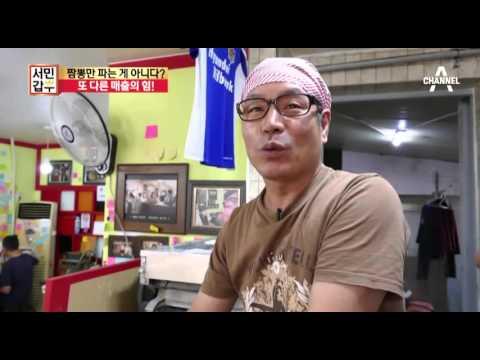 [교양]독한인생서민갑부_39회 (видео)