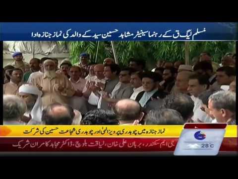 مسلم لیگ ق کے رہنماء سینیٹر مشاہد حسین سید کے والد کی نماز جنازہ