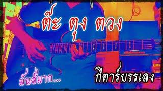 Download Lagu ต๊ะ ตุง ตวง (Tak Tun Tuang) - UPIAK ISIL (กีตาร์บรรเลง By AumArmy) Mp3