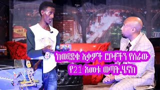 Seifu on Ebs , Robotics