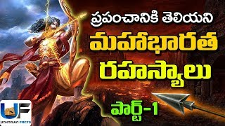 Video INTERESTING Facts That You NEVER Knew About Maha Bharatham | Part 1 | Unknown Facts Telugu MP3, 3GP, MP4, WEBM, AVI, FLV Desember 2018