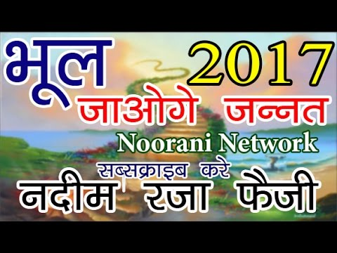 Video भूल जाओगे ज़न्नत - Latest Islamic Naat Shareef 2017 - Nadeem Raza Faizi download in MP3, 3GP, MP4, WEBM, AVI, FLV January 2017