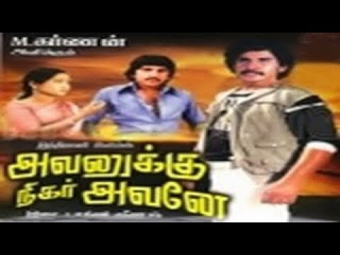 Avanuku Nigar Avane Full Movie HD