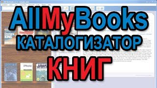 All My Books - каталогизатор книг