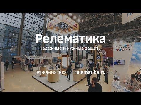 XX Международная выставка «Электрические сети России - 2017»