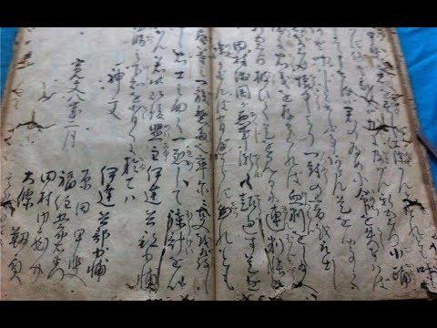 【老烟斗】中国上古十大奇书之谜,传说只有极少数的人才看得懂!