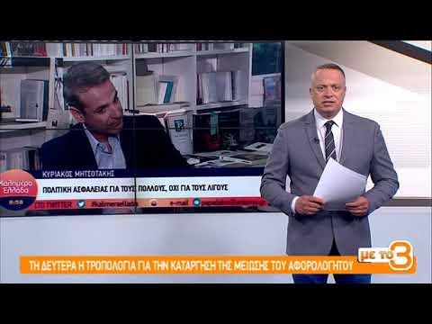 Τίτλοι Ειδήσεων ΕΡΤ3 18.00 | 02/05/2019 | ΕΡΤ