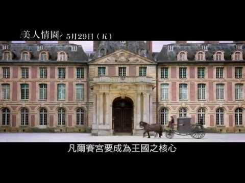 【 美人情園 】官方預告2