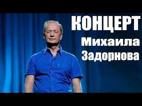 Вся правда о российской дури. Концерт Задорнова - DomaVideo.Ru