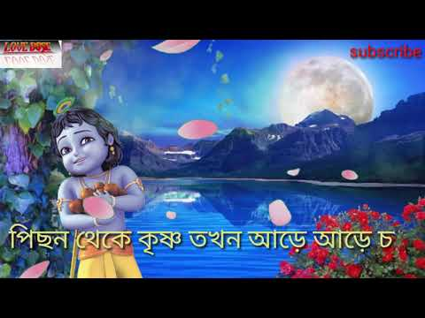 Sorboto Mongolo Radhe Whatsapp Status Video