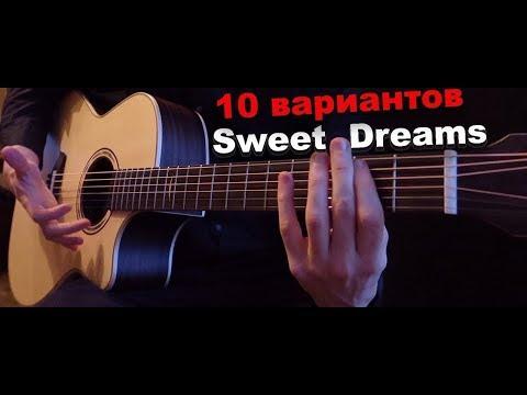 Artem Mironenko - Sweet Dreams | 10 вариантов исполнения на гитаре