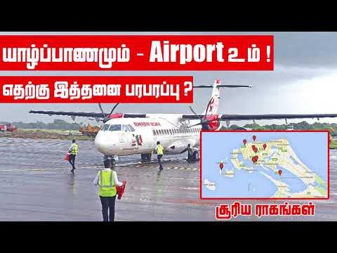 யாழ்ப்பாணமும்  airport உம்! Jaffna International Airport | எதற்கு இத்தனை பரபரப்பு ? | ARV.Loshan RJ Manoj ISOORIYANFM